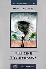 Στη Δίνη του κυκλώνα