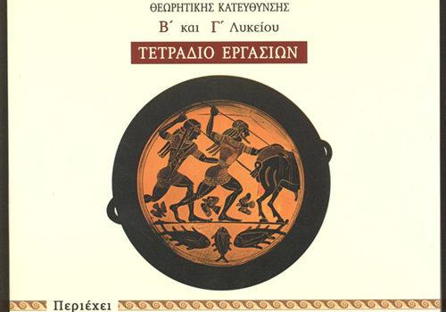 Θεματογραφία Αρχαίων Ελλήνων