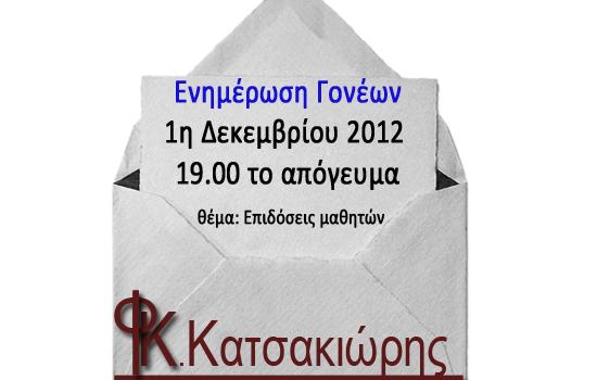 Ενημέρωση Γονέων 1 Δεκέμβρίου 2012