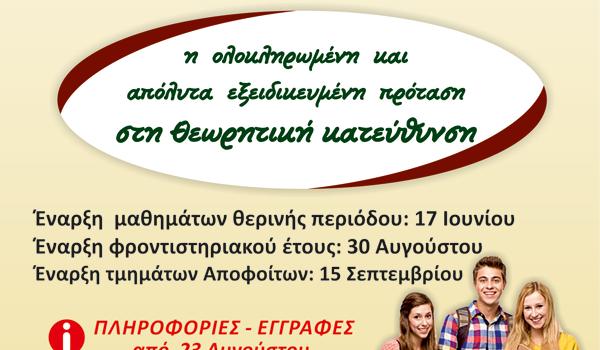 Φυλλάδιο Φροντιστηρίου Κ.Κατσακιώρης