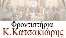 Συγχαρητήρια για τις επιτυχίες των πανελληνίων 2014
