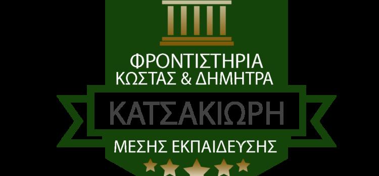 Στατιστικά Στοιχεία Υπουργείου Παιδείας για τις πανελλήνιες 2020